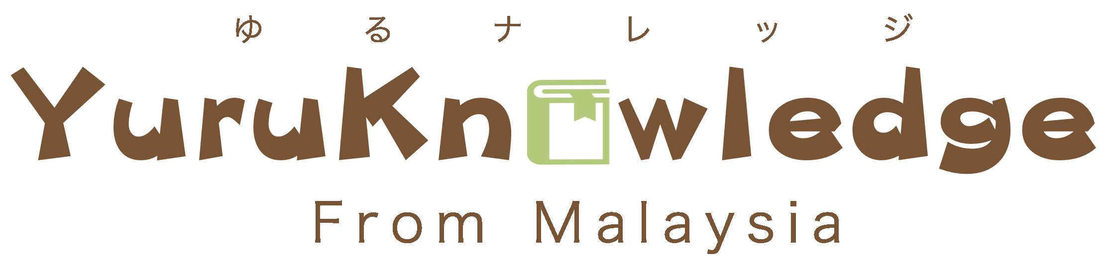 ゆるナレッジfromマレーシア